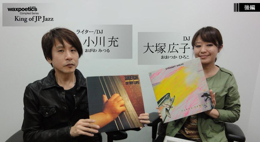 小川充さん × 大塚広子さん インタビュー