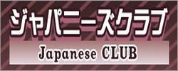 ジャパニーズClubページTopへ