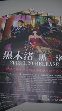 黒木渚サイン入りポスター