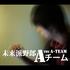 【連載】未来派野郎Aチーム 第13話