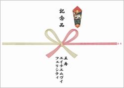 ミツメ川辺素の直筆「王舟」文字入りお風呂タオル