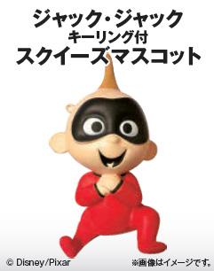 【Loppi・HMV限定グッズ】ジャックジャック キーリング付 スクイーズマスコット