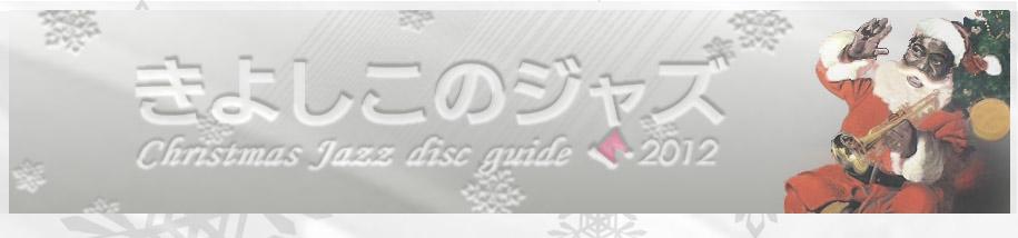 クリスマス・ジャズ・ディスクガイド 2012