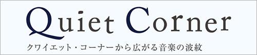 Quiet Corner クワイエット・コーナー Vol.8 へ