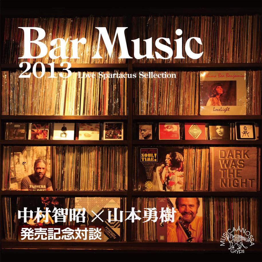 Bar Music 2013 発売記念対談
