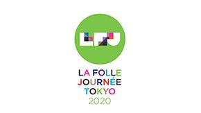 「ラ・フォル・ジュルネ TOKYO 2020」日本上陸15周年のテーマは『ベートーヴェン』