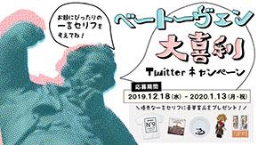 ベートーヴェン大喜利 Twitterキャンペーン ~2020年に生誕250周年を迎える巨匠が放った一言とは?