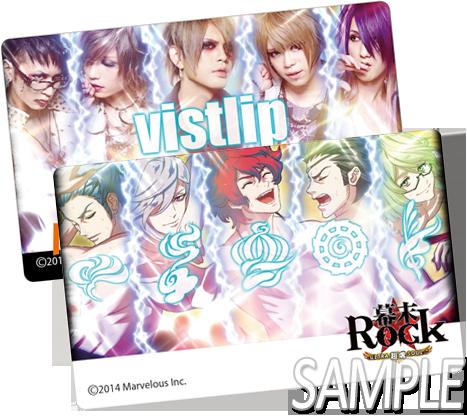 幕末Rock × vistlip 限定特典