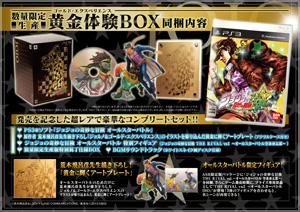 ジョジョの奇妙な冒険 オールスターバトル 数量限定生産 黄金体験(ゴールド・エクスペリエンス) BOX
