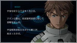 機動戦士ガンダム サイドストーリーズ