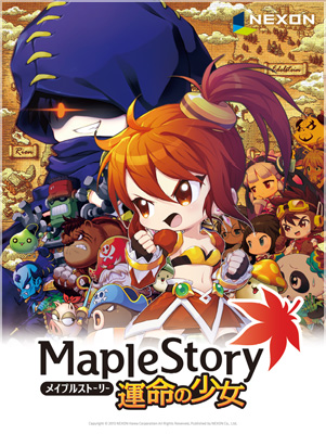 Maple Story 運命の少女