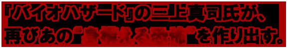 """『バイオハザード』の三上真司氏が、再びあの""""身構える恐怖""""を作り出す。"""
