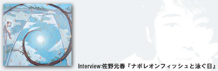 佐野元春 インタビュー