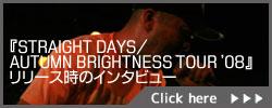 HMV インタビュー ILL-BOSTINO THA BLUE HERB STRAIGHT DAYS/AUTUMN BRIGHTNESS TOUR '08 タイミング