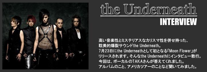 the Underneathインタビュー