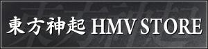 東方神起HMVストア