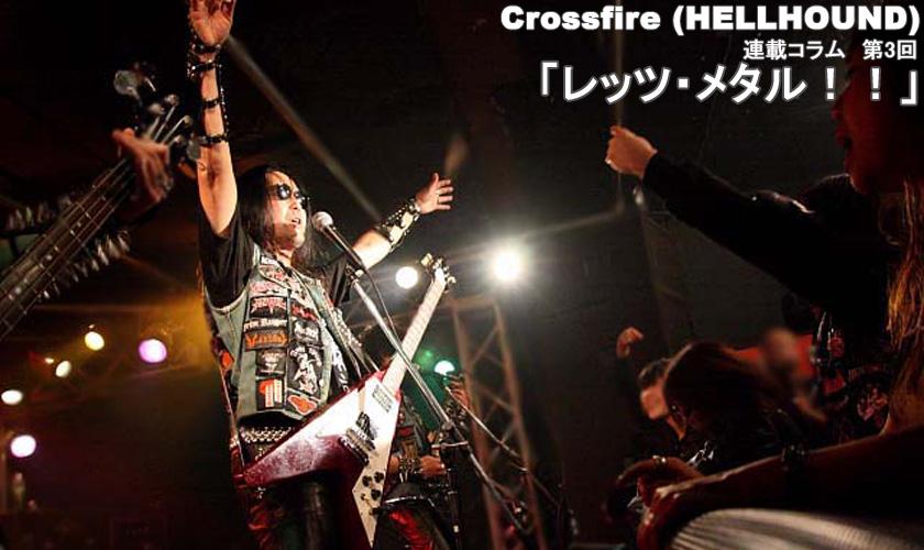 Hellhound/Crossfire