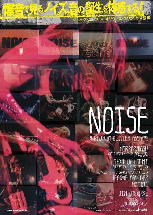 『NOISE』