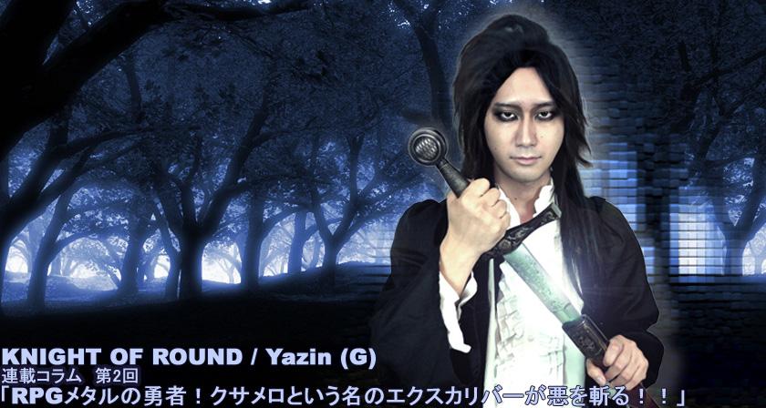 KNIGHTS OF ROUND / Yazin
