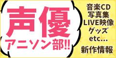 声優アニソン部!!