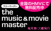 HMV the music & movie master