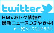 HMV_twitter