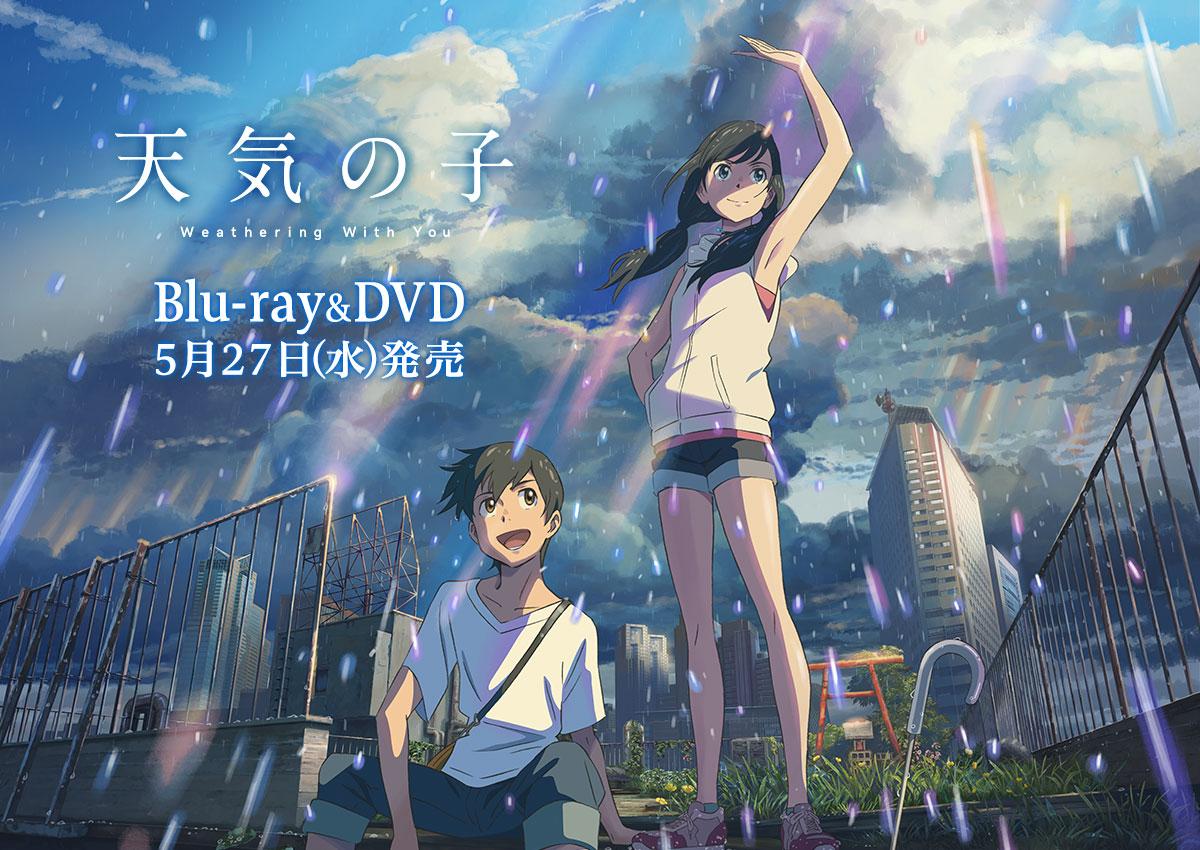 天気の子 DVD&ブルーレイ【5月27日】発売