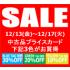 【3店舗合同】12/13(金)〜12/17(火)中古品お買得セール