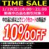 【コピス吉祥寺】1/19(日)18:00〜 TIME SALE開催決定...