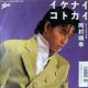 ★7/19(金)JAPANESE POPS&ROCK/和モノ 7inc...