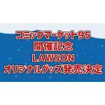 コミックマーケット95開催記念  LAWSONオリジナルグッズ発売決定!!