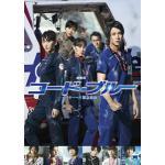 『劇場版コード・ブルー -ドクターヘリ緊急救命-』Blu-ray & ...