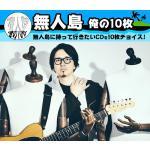 無人島 〜俺の10枚〜 【フルカワユタカ 編】