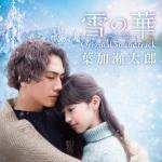 葉加瀬太郎が奏でる美しすぎる「雪の華」!感涙必至のスペシャルMV公開!