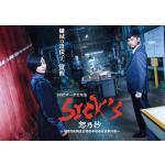 SPECサーガ完結篇『SICK'S 恕乃抄』Blu-ray & DVD...