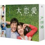 金曜ドラマ『大恋愛〜僕を忘れる君と』Blu-ray & DVD化決定