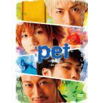 舞台「pet」−壊れた水槽−