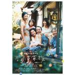 映画『万引き家族』Blu-ray & DVD化、豪華版は特典映像収録D...