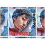 sumika 新曲「ホワイトマーチ」が JR SKISKI キャンペー...
