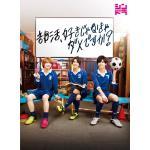 ドラマ『部活、好きじゃなきゃダメですか?』DVD-BOX&Blu-ra...