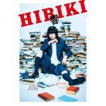 映画『響 -HIBIKI-』Blu-ray&DVD 2019年3月6日...