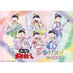 「えいがのおそ松さん 天使バンド in HMV」開催決定!