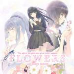 百合系ミステリィアドベンチャー「FLOWERS」シリーズ全4篇が1つに...