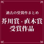 歴代の芥川賞・直木賞