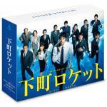 日曜劇場『下町ロケット』Blu-ray & DVD-BOX 3月29日...