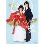 NHKドラマ『アシガールSP』Blu-ray&DVD 2019年4月2...