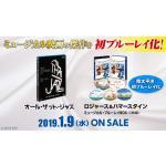 【初Blu-ray化】傑作ミュージカル映画『オール・ザット・ジャズ』『...