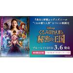 『くるみ割り人形と秘密の王国』ブルーレイ+DVDセット 2019年3月...
