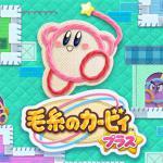 Wiiで発売された「毛糸のカービィ」がニンテンドー3DSに登場
