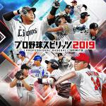 『プロ野球スピリッツ2019』いよいよ今週!7月18日発売